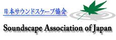サウンドスケープ協会ロゴマーク
